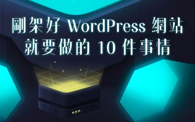 剛架好 WordPress 網站就要做的 10 件事情