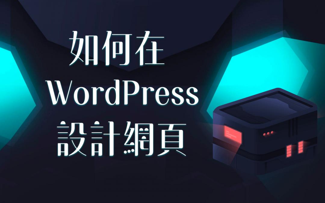 如何在 WordPress 上設計網頁(圖多詳解)