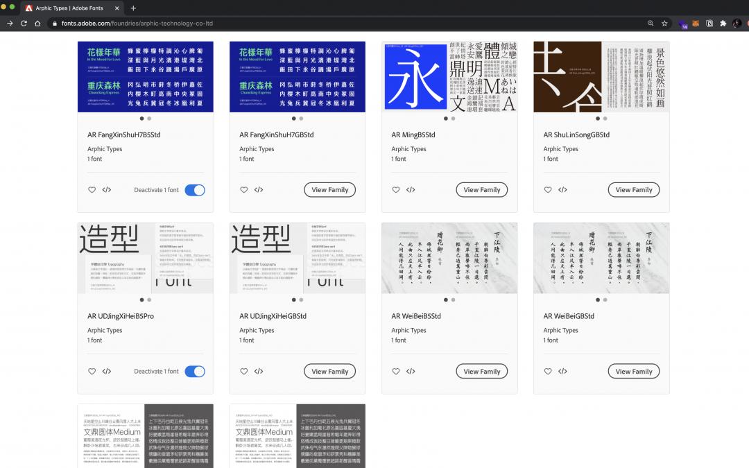 佛心公司!Adobe 訂閱戶現在可以免費安裝文鼎十套熱門中文字體