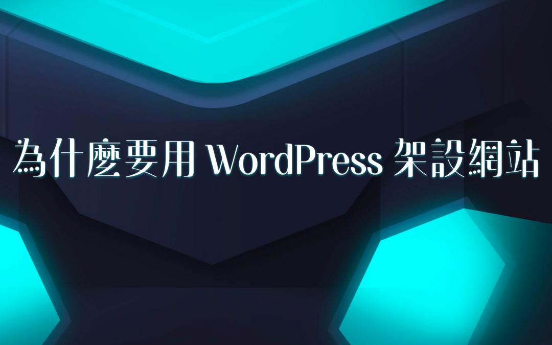為什麼要用 WordPress 架設網站