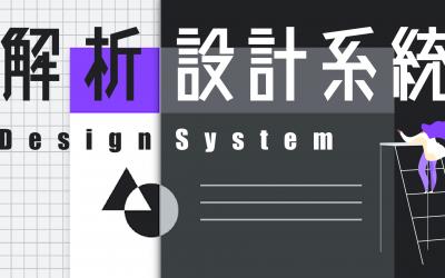 UI 使用者介面的設計系統(Design System)是什麼?