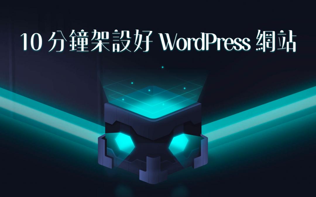 10 分鐘架設好 WordPress 網站(主機購買與安裝教學)