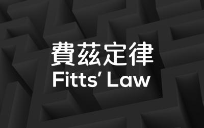 別讓使用者玩電流急急棒!聊聊 UI 設計上的費茲定律(Fitts' Law)