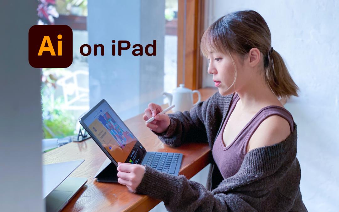 直接把滑鼠給扔了!認識 iPad 上的全新 Illustrator 設計軟體