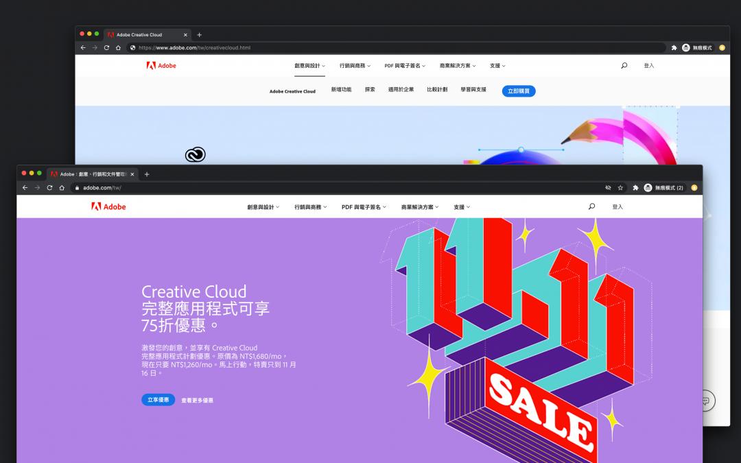 Adobe 訂閱雙十一特價,舊用戶也適用!學生價竟然打到 3 折😊