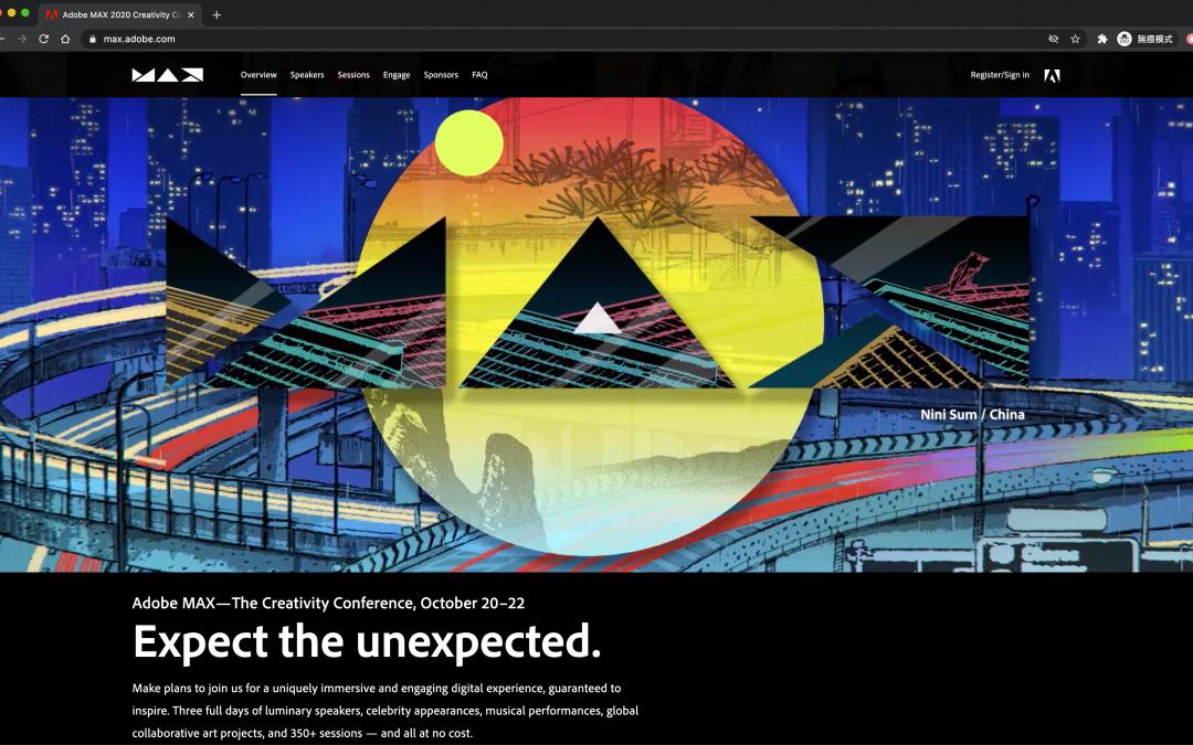 省了好幾萬餒!Adobe MAX 2020 年轉為線上虛擬活動,免費門票開放註冊中~